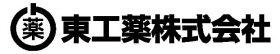 東工薬株式会社